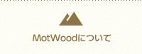 MotWoodについて