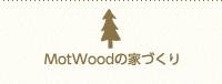 MotWoodの家づくり