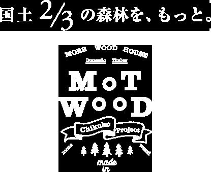 国土2/3の森林を、もっと。「国産材を伝える」|MotWood