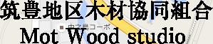筑豊地区木材協同組合|MotWoodstudio
