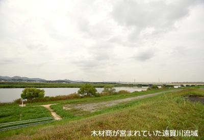 木材商が営まれていた遠賀川流域