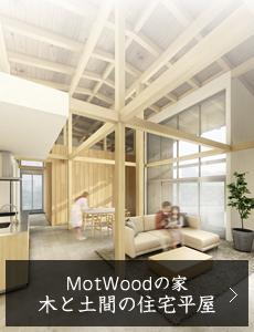 MotWoodの家木と土間の住宅平屋