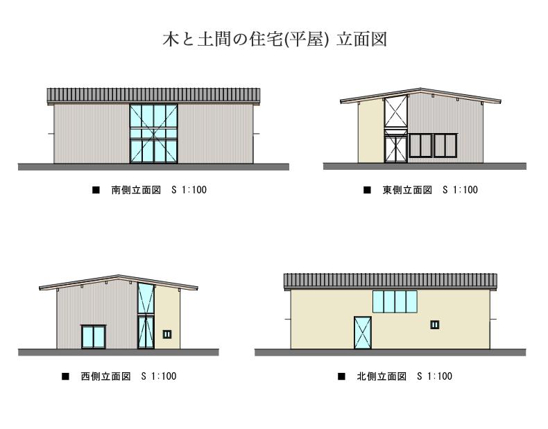 木と土間の住宅(平屋)立面図