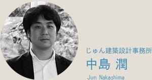 じゅん建築設計事務所 中島潤 Jun Nakashima