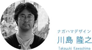 ナガハマデザイン 川島隆之 Takayuki Kawashima
