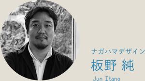 ナガハマデザイン 板野純 Jun Itano