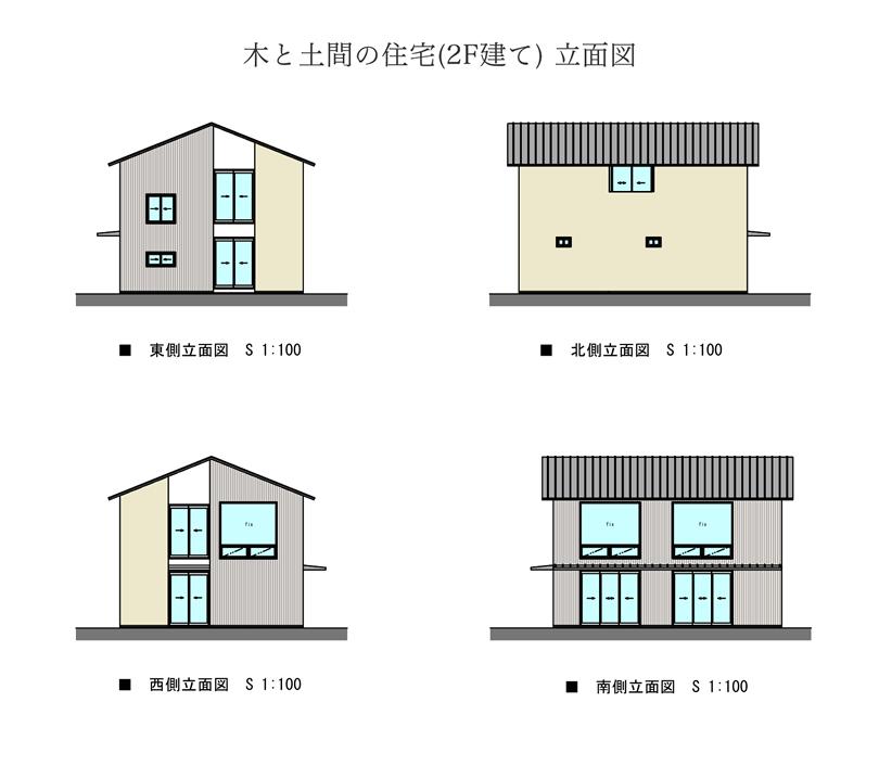 木と土間の住宅(2F建て)立面図