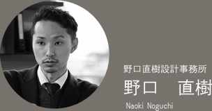 野口直樹設計事務所 野口直樹 Naoki Noguchi